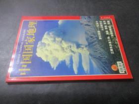 中国国家地理 2002年第2期