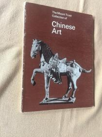 mount trust collection of chinese art 1970年 维多利亚阿尔博特博物馆