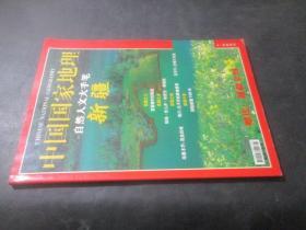 中国国家地理 2002年第1期