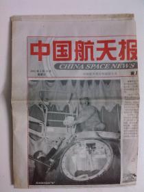 中国航天报(2002年4月一期)解放军报社(认清楚十年前的航天科技与生物科技与今天的成果)