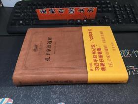 齐鲁文化经典文库: 孔子家语通解