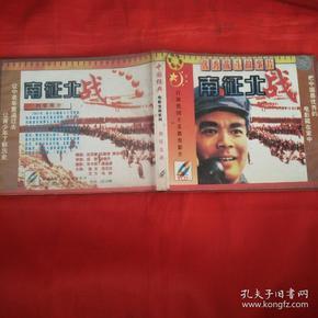 VCD-南征北战