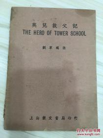 英儿救父记 民国30年初版