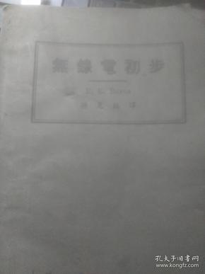 【民国版】无线电初步(中国科学社科学画报丛书-民国三十三年九月初版)