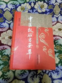 中医效验方荟萃