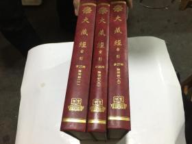 大藏经索引 25.26.27 诸宗部(一)(二)(三) 3本合让250元..