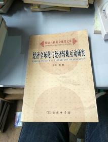 經濟全球化與經濟轉軌互動研究