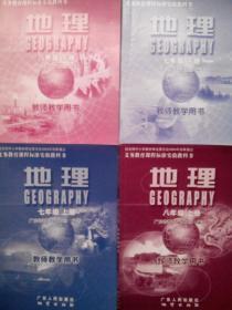 初中地理教师教学用书,初中地理教师全套4本,初中地理广东版2010-2011年印