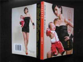 小S怀孕日记