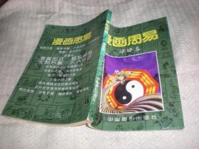 漫画周易/谭晓春编绘/中国摄影出版社/1994.年1印
