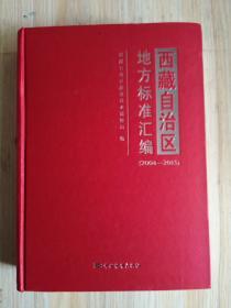 西藏自治区地方标准汇编(2004—2015)