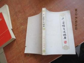 中国哲学史纲要 私藏
