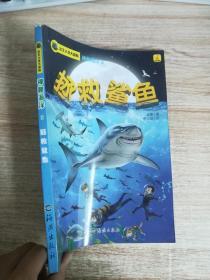 出生入死大冒险 神秘海洋3 拯救鲨鱼