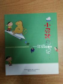 小屁孩日记:一年级屁事多(注音版)