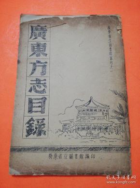 广东方志目录 油印本 民国35年 广东省立图书馆编印 品相如图