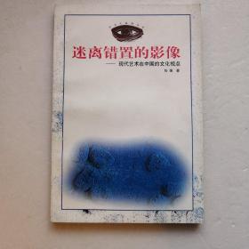 迷离错置的影像~现代艺术在中国的文化视点