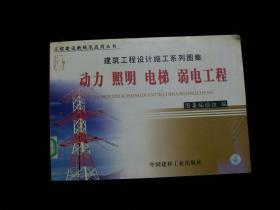 建筑工程设计施工系列图集:动力 照明 电梯 弱电工程 (上册)