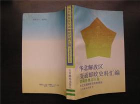 华北解放区交通邮政史料汇编——晋冀鲁豫边区卷