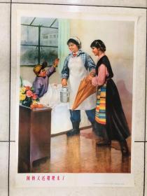 1975年年画上海人民出版社(阿姨又送紫琶来了)对开