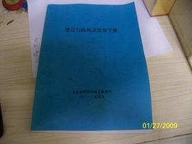 建设行政执法监察手册