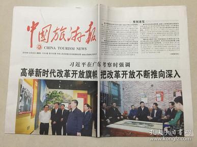 中国旅游报 2018年 10月26日 星期五 今日8版 第5763期 邮发代号:1-40