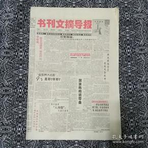 《书刊文摘导报》(1996.10.11)