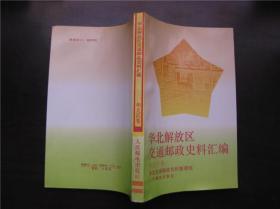 华北解放区交通邮政史料汇编——华北区卷