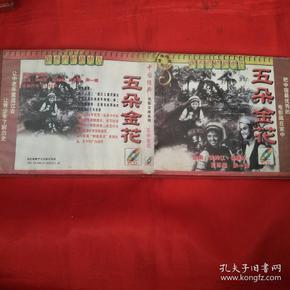VCD-五朵金花
