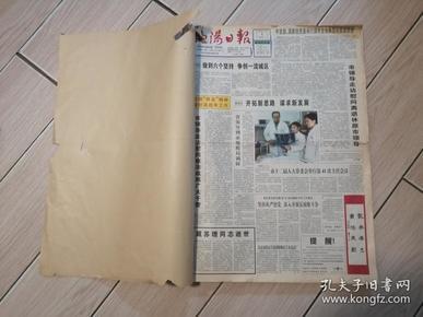 沈阳日报  2000 年2月