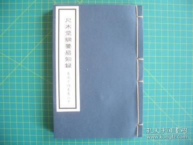 《尺木堂纲鑑易知录》   卷七十四至卷八十   合订一册  为书友配本用