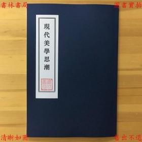 现代美学思潮-吕澄著-万有文库-民国商务印书馆刊本(复印本)