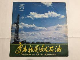 文革黑胶唱片《要为祖国献石油》美品!