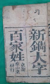 """Kyoto Taishan Tang Zixing in the Qing Dynasty """"Xindai Big Name Hundred Family Names"""", a rare book of ancient books in the Qing Dynasty, woodcut big name 100 Family name, Kyoto Taishan Tang Zixing."""