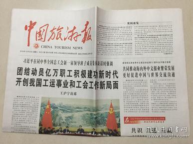 中国旅游报 2018年 10月30日 星期二 今日12版 第5765期 邮发代号:1-40