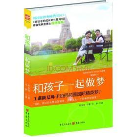 韩国家教类畅销书NO1--和孩子一起做梦:工薪阶层母子如何共园国际精英梦?