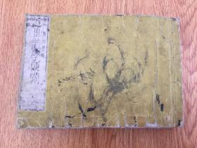 1877年和刻《近世诗学便览》两卷一册全,小开本