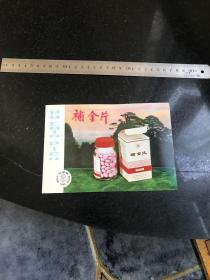 向阳牌补金片 六七十年代广告宣传画页老药商标