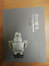 镂月裁云:沈阳故宫博物院藏雕刻精品集(大16开精装 品相如图)