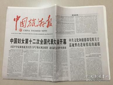 中国旅游报 2018年 10月31日 星期三 今日20版 第5766期 邮发代号:1-40