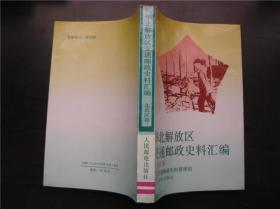 华北解放区交通邮政史料汇编——北岳区卷