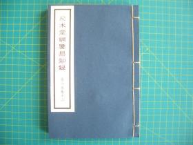 《尺木堂纲鑑易知录》   卷六至卷十二   合订一册  为书友配本用