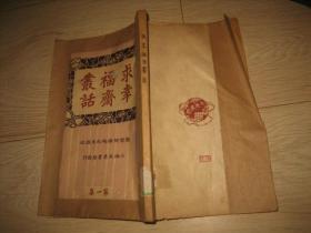 求幸福斋丛话 ( 第一集 )民国11年初版