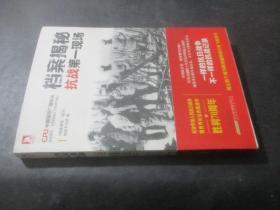 档案揭秘:抗战第一现场