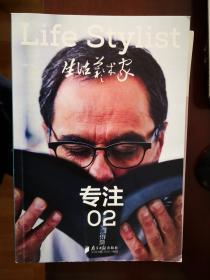 生活美术家(专注02)【南车库】96