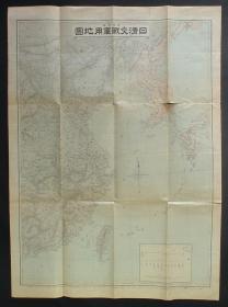 光绪20年(1894年)甲午战争古地图!《日清交战军用地图》 (甲午战争地-朝鲜、盛京、满洲!京津、东蒙古、山东半岛、东部沿海、各行政区划分!)孤品  清代古地图!