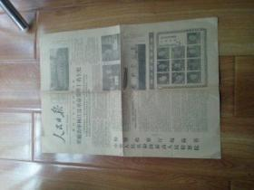 生日老报纸   1980年11月21日人民日报1--4版  折叠处有磨损