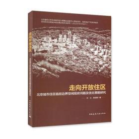 走向開放住區-北京城市住區臨街邊界空間現狀問題及優化策略研究