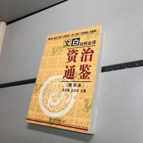 文白对照全译《资治通鉴》第三册  精华本
