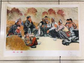 1977年年画上海人民出版社(知心话)对开