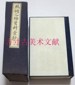 中国文献珍本丛丛书  丝绸之路资料汇钞 线装原函8册全 限量300套
